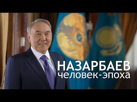 Назарбаев человек-эпоха