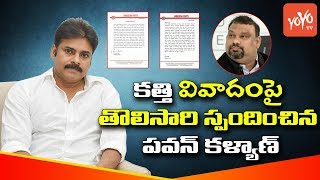 Pawan Kalyan Release Press Note on Kathi Mahesh Controversy | Kathi Vs Pawan kalyan Fans