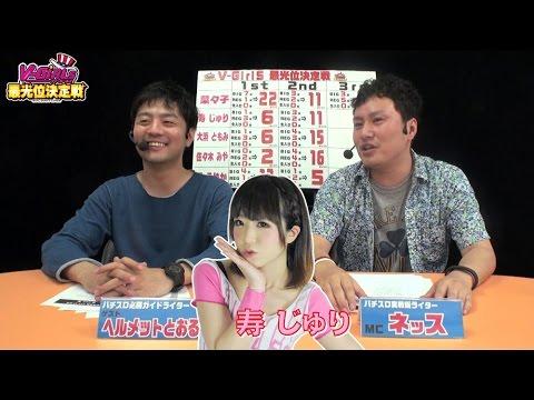V-Girls最光位決定戦 #12 寿 じゅり 3戦目