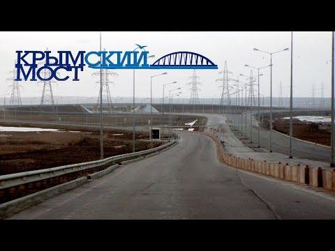 Подход к Крымскому мосту готов