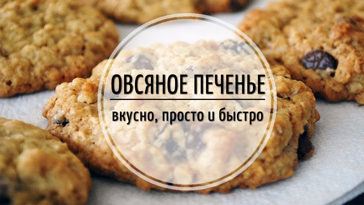 Как похудеть на овсяном печенье