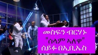 Seifu on EBS: Mesfin Berhanu - Selam Alewa | ሰላም ኣለዋ Live Performance