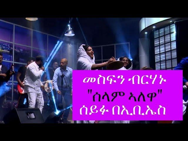 Seifu on EBS: Mesfin Berhanu - Selam Alewa |  Live Performance