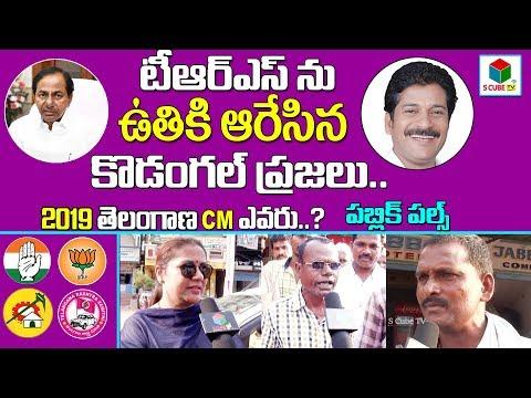 Public Pulse @ Kodangal | 2019 తెలంగాణ సీఎం ఎవరు? Who Is Next CM Of Telangana | Revanth Reddy | KCR