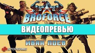 Превью игры Broforce