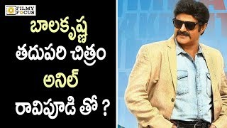 Anil Ravipudi To Direct Balakrishna 103 Movie || Balakrishna || Anil Ravipudi