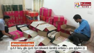 30 kg Gold Seized from Shekar Reddy's is sealed by Enforcement Department | Polimer News