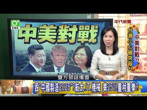 台灣-年代向錢看-20180326 貿易戰台灣陪葬?未獲鋼鐵豁免.電子業採購成本增.