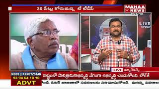 T-TDP To Announce 30 Candidates for Telangana Elections   Mahaa news