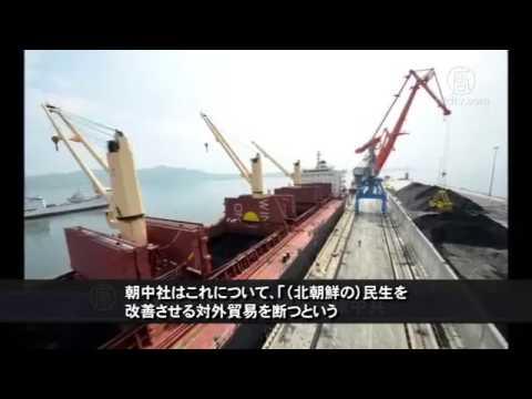 北朝鮮が中国を強く非難