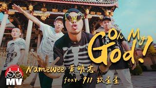 Namewee黃明志 ft. 911玖壹壹【OH MY GOD!】@CROSSOVER ASIA 2017亞洲通車專輯