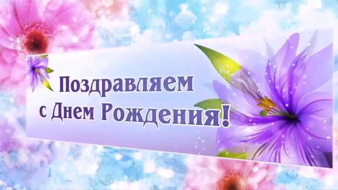 С днем рождения поздравления коллеге девушке открытки