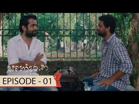 Sahodaraya | Episode 01 - (2017-11-18) | ITN