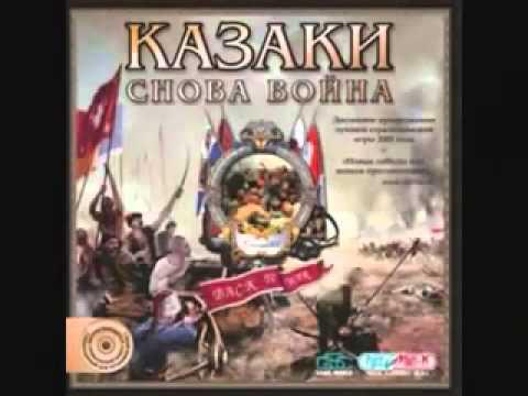 Cossacks - Back to war / Казаки - Снова война RePack RUS (2002) (1.