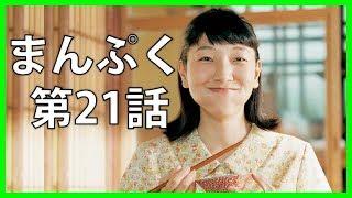 連続テレビ小説 まんぷく 第21話