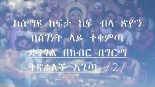 Ethiopan Ortodox Tewahido Mezmur Besemayu Kef kef BILA