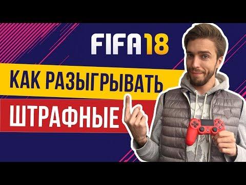 FIFA 18: Как бить штрафные. Самые эффективные розыгрыши