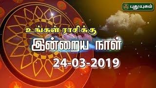 இன்றைய ராசிபலன்| Daily RasiPalan| 24/03/2019 | Puthuyugam TV