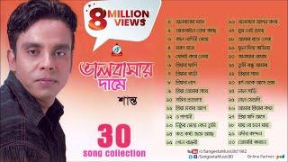 Valobashar Daame - Shanto - Full Audio Album