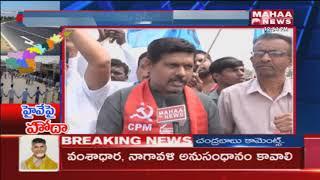 Left Parties Protest At Rajamahendravaram Over AP Special Status