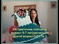 МК:Ромашковое платье на возраст 6-7 лет(расчеты на другой возраст) ЧАСТЬ 1
