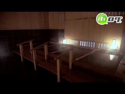 箱根小涌谷温泉 水の音 - 地域情報動画サイト 街ログ