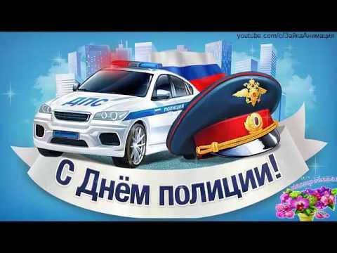 Поздравления с днём полицейского
