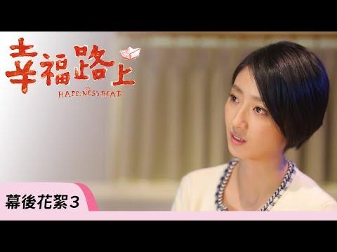 《幸福路上》幕後花絮3:小鎂獻聲!【2018. 1. 5 全台上映】