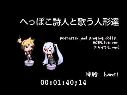 Miku Hatsune - Poetaster And The Singing Dolls