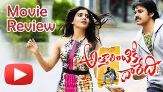 Attarintiki Daredi - Attarintiki Daredi Exclusive Movie Review - Pawan Kalyan, Samnatha, Nadiya, Brahmanandam [HD]