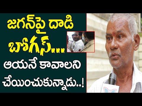 జగన్ పై దాడి బోగస్.. ఆయనే కావాలని చేయించుకున్నాడు | Eluru Public Talk On Ys Jagan | AP 2019 CM ?