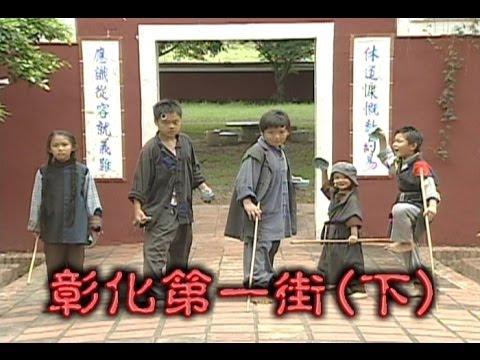 台劇-台灣奇案-彰化第一街