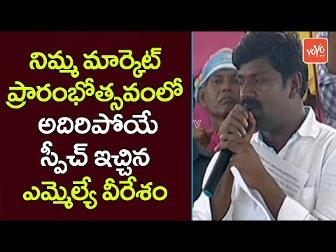 TRS MLA Veeresham Speech at Inauguration of Lime Market | TRS Public Meeting at Nakrekal | YOYO TV