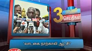19TH FEB 3PM MANI NEWS
