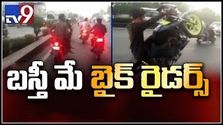 పాతబస్తీలో రెచ్చిపోతున్న బైక్ రేసర్లు - TV9