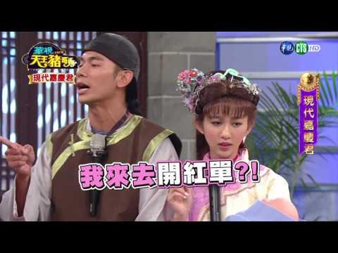 0716現代嘉慶君-華視天王豬哥秀