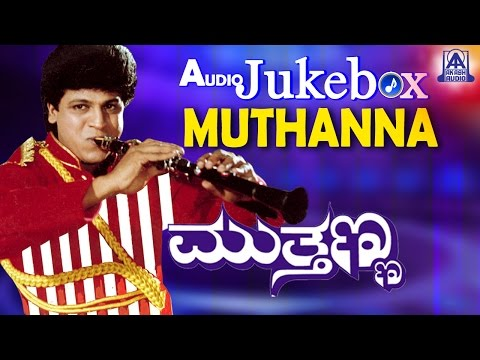 Muthanna I Kannada Film Audio Jukebox I Shivarajkumar, Supriya, Sneha