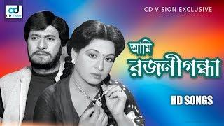 Ami Rojoni Gondha | Rojini Gondha (2016) | Full HD Movie Song | Razzak | Shabana | CD Vision