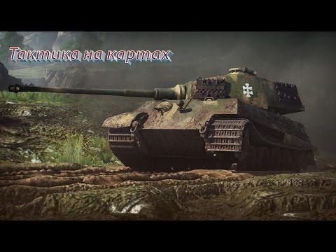 War Thunder Тундра, обзор тактики на картах I Часть