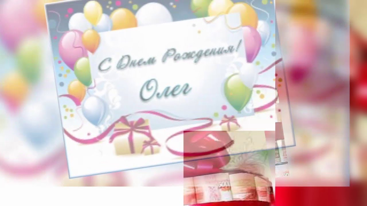 Музыкальная открытка с днем рождения олег 90
