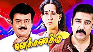 Tamil Full Movie  MANAKKANAKU Kamal Vijayakanth Ra