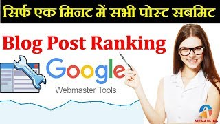 Google Webmaster Tools New Interface || Submit Sitemap to Google