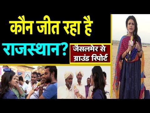 क्या राजस्थान में जीत की बाजी पलट गई है? | Bharat Tak