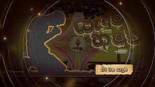 YADUM HAMUWA - EP 271 - 2020 07 14