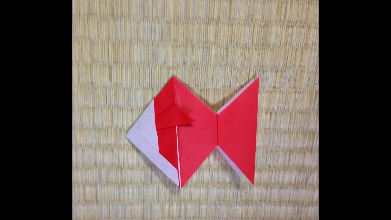 すべての折り紙 youtube 折り紙 : 折り紙 金魚 折り方 作り方 ...
