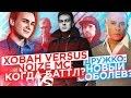 УХОЖУ С ЮТУБА: ДРУЖКО - новый СОБОЛЕВ? / Хованский VS. Noize MC: ВСЯ ПРАВДА?