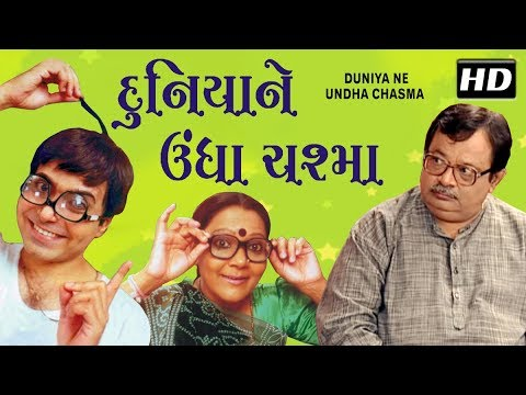 DUNIYA NE UNDHA CHASMA | Superhit Comedy Gujarati Play | Tarak Mehta | Sharad Vyas | Pratima T