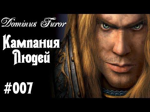 Warcraft 3 Reign of Chaos | Кампания людей | #007