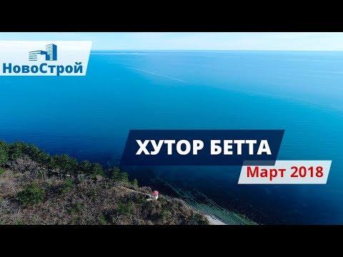 Бетта - Отды