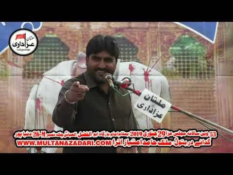 Zakir Ghulam Abbas Baloch I 29 Jan 2019 | Imam Bargah Abul Fazal Ul Abbas A.S | Chak 26/M DunyaPur